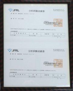 分析試験成績書 (日本食品分析センター)